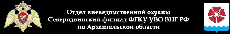 Отдел вневедомственной охраны по городу Северодвинску-